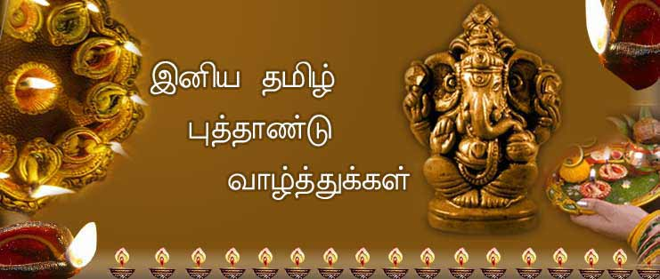 Greetings indic civilizational portal page 2 happy puthandu tamil new year quotes sms messages m4hsunfo
