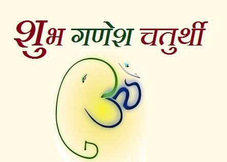 Ganesh-Chaturthi-Hindi-Wishes
