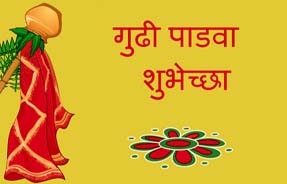 gudi-padwa-marathi-wishes-greetings